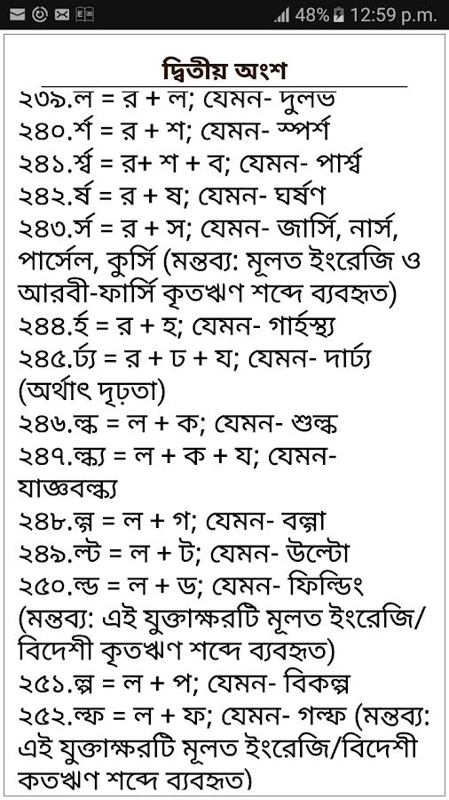Bijoy Bangla New Fonts - foodlinoa