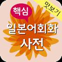 AE 일본어회화 사전_맛보기 icon