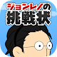 ジョンレノの挑戦状 - 今一番キてるYouTuberジョンレノの公式アクションゲームアプリ