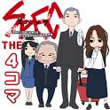 SPEC THE 4コマ〜新作あり!!TBSドラマコミック icon