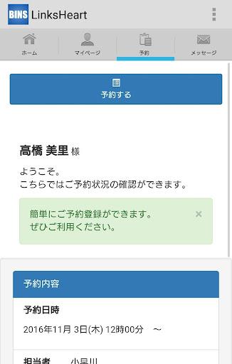 LinksHeartu4e88u7d04 1.0.2 Windows u7528 1