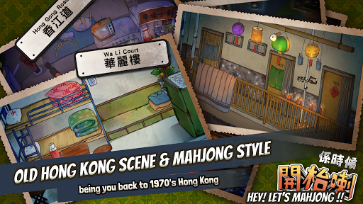 Let's Mahjong in 70's Hong Kong Style 2.7.2 screenshots 2