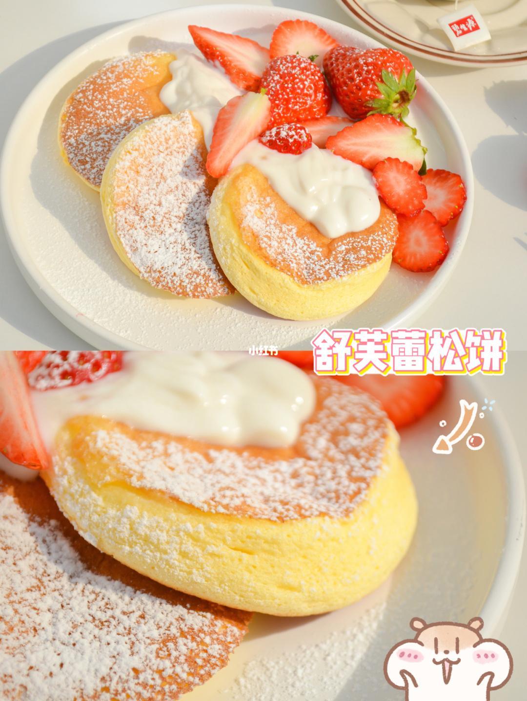 平底锅舒芙蕾松饼_okjer.com