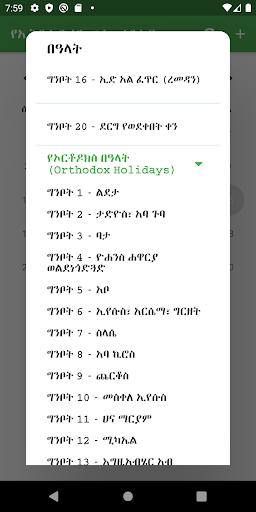 Ethiopian Calendar & Reminder (u12e8u1240u1295 u1218u1241u1320u122au12eb u12a5u1293 u121bu1235u1273u12c8u123b) screenshots 3