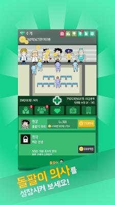 돌팔이 의사 키우기:치료노가다 - screenshot