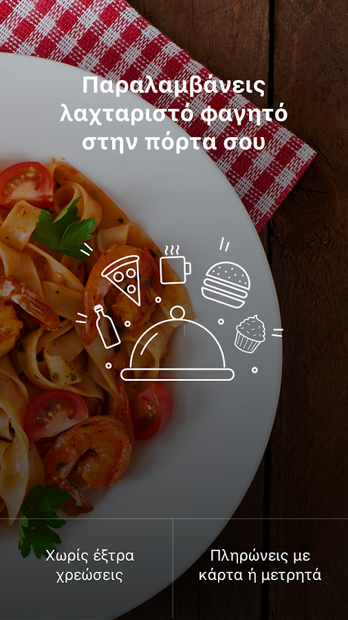 e-FOOD Delivery - στιγμιότυπο οθόνης