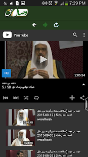 ‫وصال حق‬‎- screenshot thumbnail