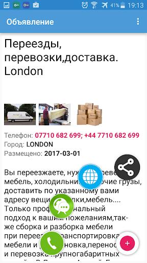 Russian Classifieds in England  screenshots 5