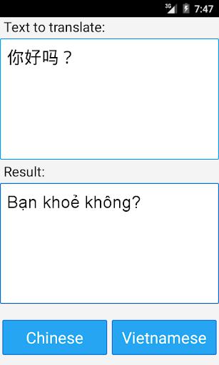 越南的中文翻譯