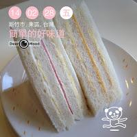 洪瑞珍三明治專賣店