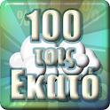 100 τοις Εκατό icon