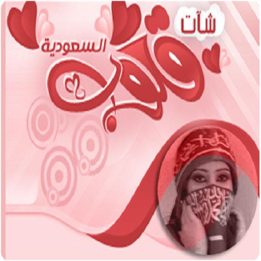 شات قلوب السعوديه 社交 App LOGO-APP試玩