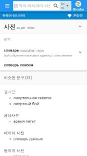 러시아어-한국어 사전 - náhled