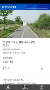 투어쉐어링 - TourSharing screenshot 1