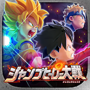 ジャンプヒーロー大戦 -オレコレクション2- MOD APK 2.0.0 (Weak Enemy)