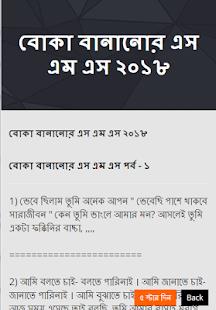 বাংলা এস এম এস ২০১৮ - New Bangla sms 2018 - náhled
