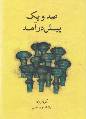 کتاب صدویک پیشدرآمد ارشد تهماسبی انتشارات سوره مهر