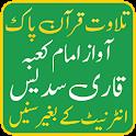 Sudais Quran Mp3 Full – Mp3 Quran Offline icon