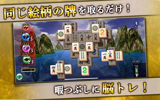 Mahjong Solitaire ~Shanghai Classic~ 5.2.7 screenshots 1