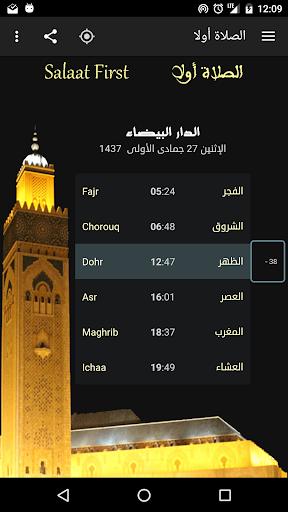 Salaat First (Prayer Times) screenshot 1