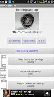 Screenshot of Bearing Catalog- bearing.kr