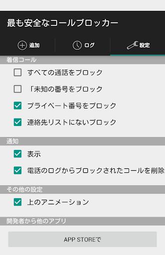 玩通訊App|最も安全なコールブロッキング免費|APP試玩