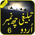 Tablighi 6 Number In Urdu