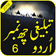 Tablighi 6 Number In Urdu APK