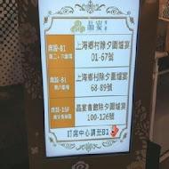 上海鄉村小館