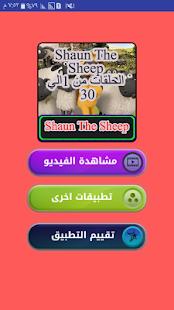 شون ذا شيب - shaun the sheep - náhled