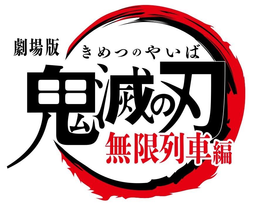 [迷迷動漫] 劇場版「 鬼滅の刃 」無限列車編製作決定!
