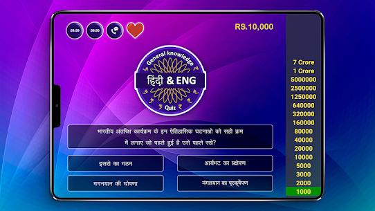 English & Hindi Play Quiz 5