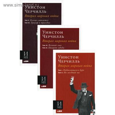 Вторая мировая война. В 3 книгах. Уинстон Черчилль