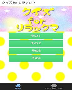 クイズ for リラックマのおすすめ画像4