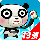 愛麻將13張(單機+連線) icon