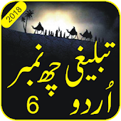 Tablighi 6 Number In Urdu