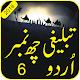 Tablighi 6 Number In Urdu Download on Windows