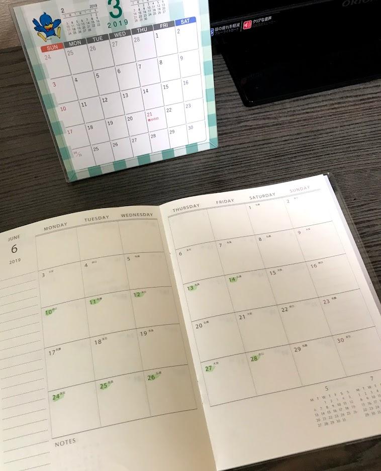 スケジュール帳&卓上カレンダー