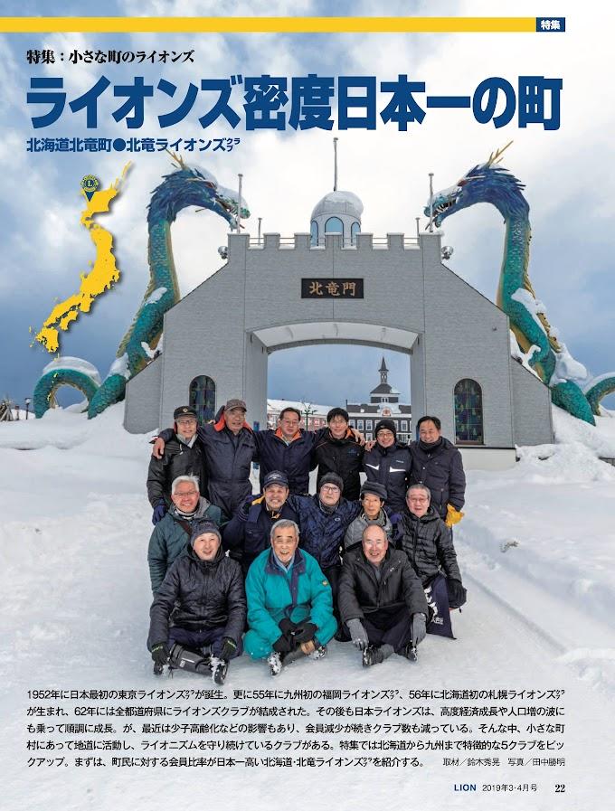ライオンズ密度日本一の町 北海道北竜町・北竜ライオンズクラブ