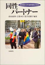 Photo: ジオフロント入荷情報:  ●ホモセクシュアルな欲望● 五月革命の嵐の吹き荒れたフランスで、はじめて同性愛者解放運動を組織したギィー・オッカンガムのゲイ解放思想の古典。  ●同性パートナー―同性婚・DP法を知るために● 国際的潮流のレポート、同性パートナーシップ運動の展望などを収録。  ---------- 同性愛コミックやゲイ雑誌が豊富。 男と男が気軽に入れて休憩できたり、日ごろ見れないマンガや雑誌が読める場所はココにしかない。 media space GEOFRONT(ジオフロント) http://www.geofront-osaka.com