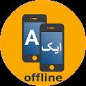 Urdu Dictionary offline icon