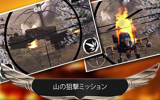 玩免費動作APP|下載山の狙撃ミッション3D app不用錢|硬是要APP