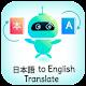 Download Japanese - English Translator (日本語翻訳者) For PC Windows and Mac
