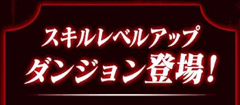 Fateコラボスキルレベルアップ