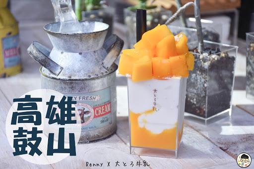 . 📍ootoro milk 大とろ牛乳 來自日本群馬的高人氣牛奶冰淇淋現在台北開快閃店,終於開幕在高雄了,西子灣附近多一家冰可以吃囉~~~ (前陣子一直被洗版很想吃🤣🤣),上次到高雄一次清了很
