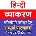 Hindi Grammar | हिन्दी व्याकरण icon