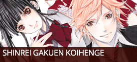 Shinrei Gakuen Koihenge