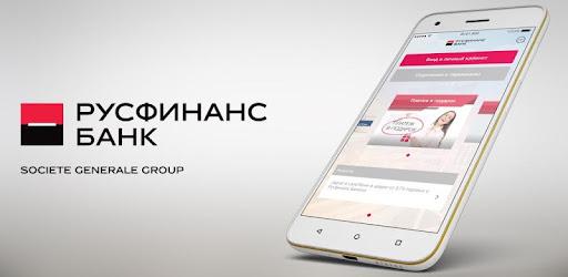русфинанс банк как оплатить кредит через приложение
