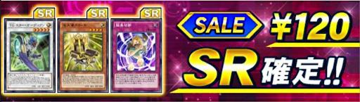 SR確定セール