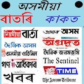 All Assamese News paper ( অসম)
